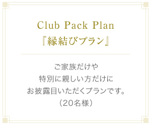 Club Pack Plan『縁結びプラン』